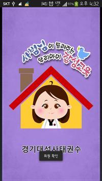 경기대석사태권수 poster