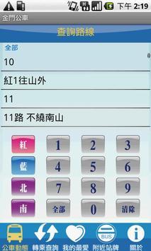 iBus_金門縣 poster