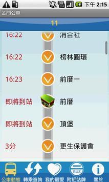 iBus_金門縣 screenshot 1