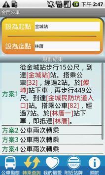 iBus_金門縣 screenshot 2
