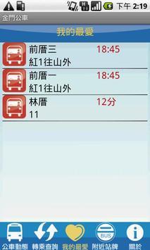 iBus_金門縣 screenshot 3