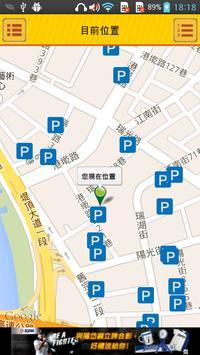 我要停車 apk screenshot