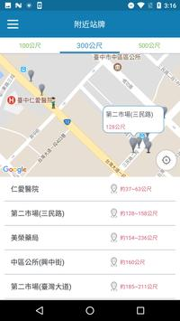 台中公車 apk screenshot
