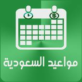 مواعيد السعودية icon