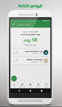 مواعيد السعودية screenshot 1