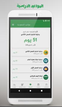 مواعيد السعودية screenshot 2