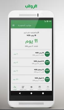 مواعيد السعودية screenshot 3