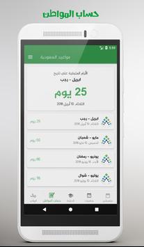 مواعيد السعودية screenshot 4