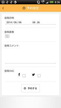 social reserve apk screenshot