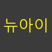 뉴아이_리뉴얼 Ver icon