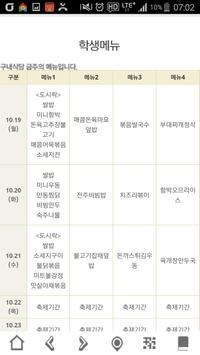 DSCM_동서울대매니저 apk screenshot