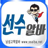 선수알바 :남성 호빠전문 일자리 앱 icon