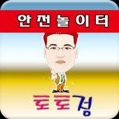 토토사이트 - 안전 스포츠배팅 사이트 추천 icon