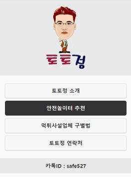 토토사이트 - 안전 스포츠배팅 사이트 추천 poster