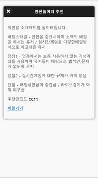 토토사이트 - 안전 스포츠배팅 사이트 추천 screenshot 1