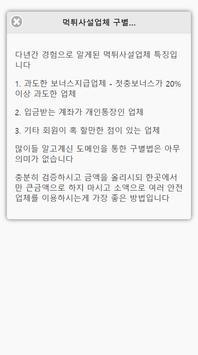 토토사이트 - 안전 스포츠배팅 사이트 추천 screenshot 2
