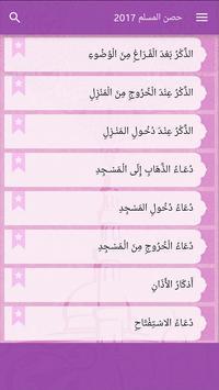 حصن المسلم 2018 apk screenshot