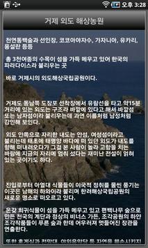추천 여행지 9 apk screenshot