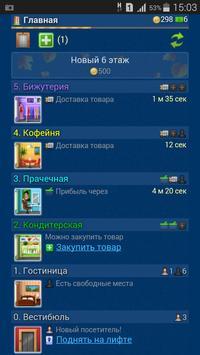 Башни Небоскребов : City Tower poster