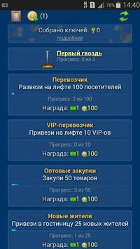 Башни Небоскребов : City Tower apk screenshot