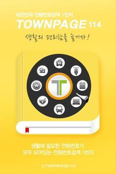 타운페이지114-전화번호검색 poster