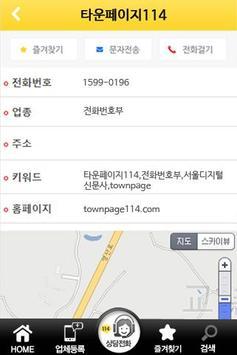 타운페이지114-전화번호검색 screenshot 3