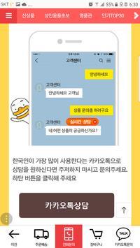 핫토이 성인용품 당일배송 할인몰 / 100%정품 직수입 도소매 poster