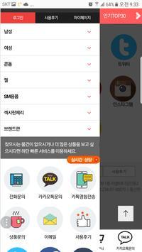 핫토이 성인용품 당일배송 할인몰 / 100%정품 직수입 도소매 apk screenshot