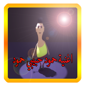 اغنية حمود حبيبي حمود بدون نت icon