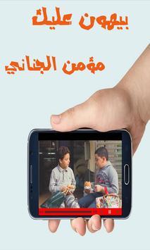 بيهون عليك - مؤمن الجناني  طيور الجنة apk screenshot