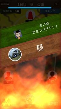人狼組 screenshot 4