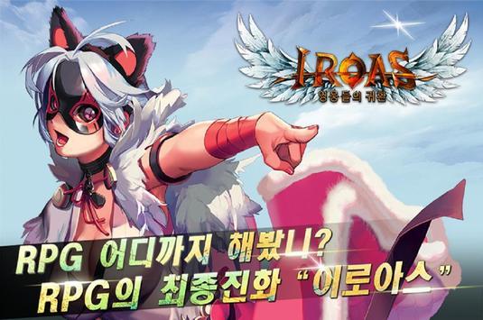 이로아스 - 영웅들의 귀환 apk screenshot