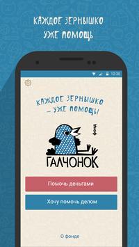 Фонд «Галчонок» poster