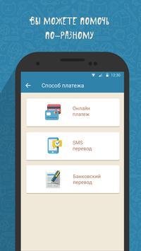 Фонд «Галчонок» apk screenshot