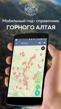Алтай Today - путеводитель poster