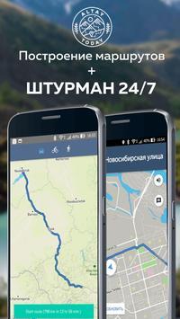 Алтай Today - путеводитель apk screenshot