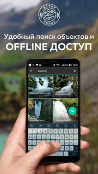 Алтай Today - путеводитель screenshot 3