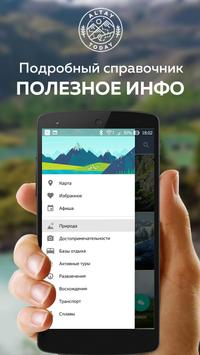 Алтай Today - путеводитель screenshot 5
