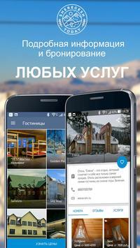 Sheregesh Today - mobile guide apk screenshot