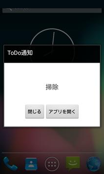 シンプルToDo通知 apk screenshot
