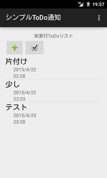 シンプルToDo通知 poster