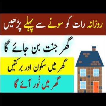 Ghar ko jannat banae ka wazifa poster