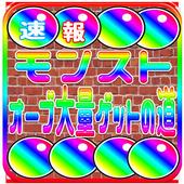 モンスト☆オーブを簡単無料ゲット速報 icon