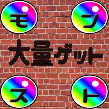 モンスト☆オーブを簡単無料ゲット速報 poster