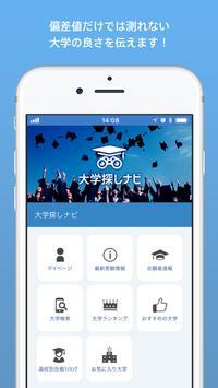 大学探しナビ poster