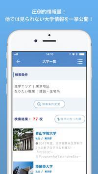 大学探しナビ apk screenshot