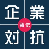 企業対抗駅伝 公式アプリ icon