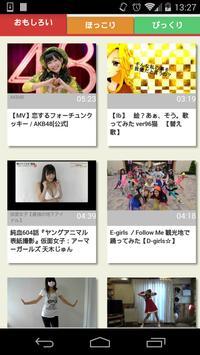 LOLTUBE おもしろい動画だけを集めた動画まとめアプリ apk screenshot