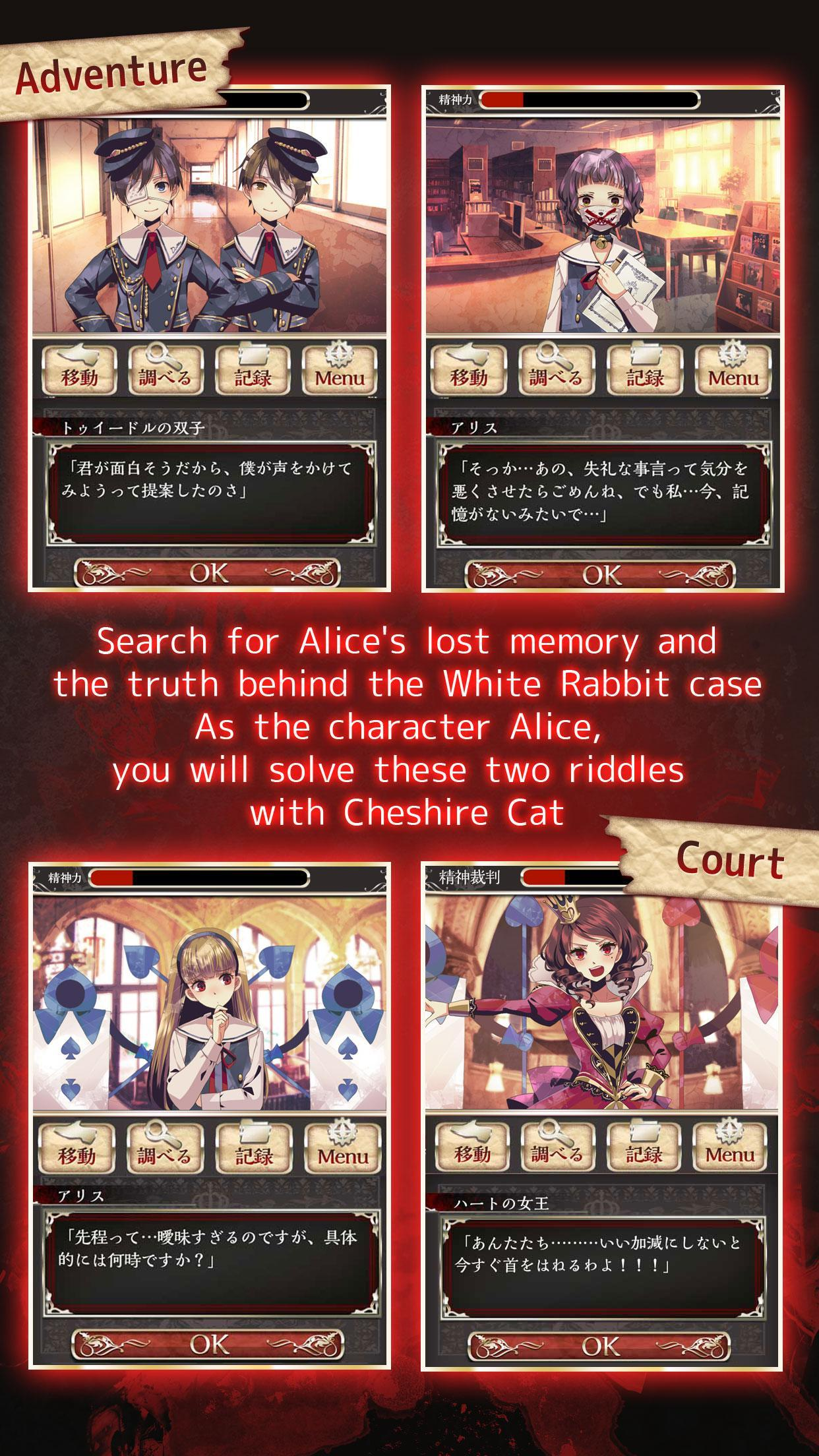 Adventure Detective Game Alice's Spiritual Judge for Android