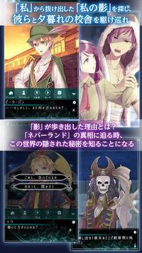 乙女ゲーム×童話ノベル ネバーランドシンドローム apk screenshot